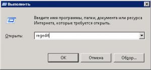 Как запустить редактор реестра Windows