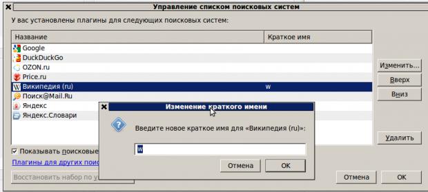 настройка поиска в Firefox