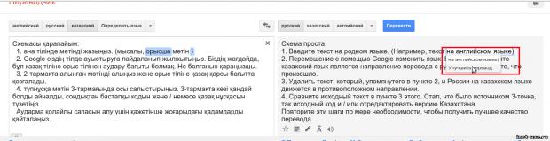 качество казахского перевода