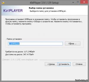 завершение установки kmplayer