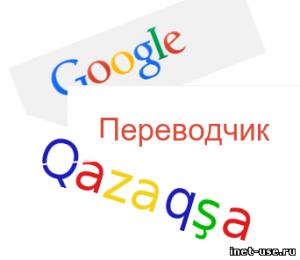 Казахский переводчик от Google