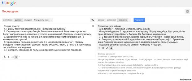 тест казахского переводчика
