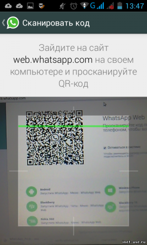webwhatsapp_android_scanQR