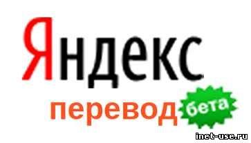 Русско — Английский переводчик. Яндекс (Yandex).