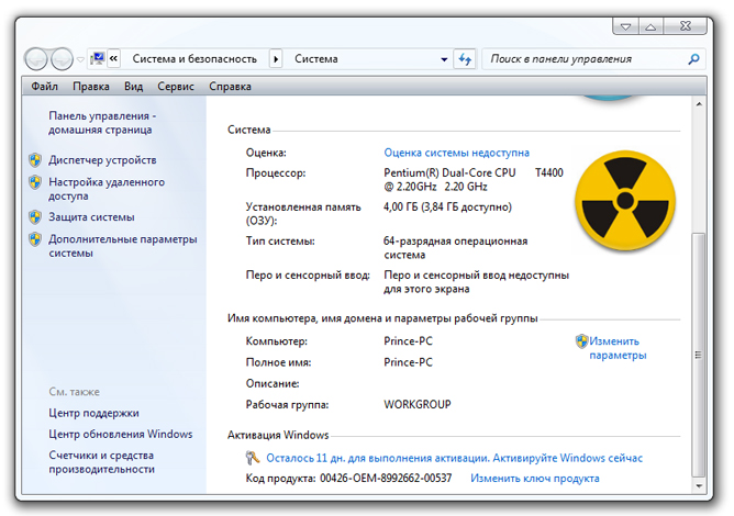 Windows 7 64 bit c ключом