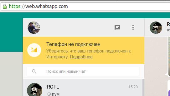 Предупреждение веб-клиента WHATSAPP