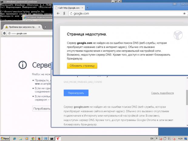не работающий браузер
