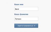 регистрация фейка вк