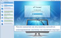 Установка и запуск CleanMyPC