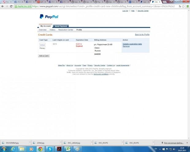 истечение срока карты paypal