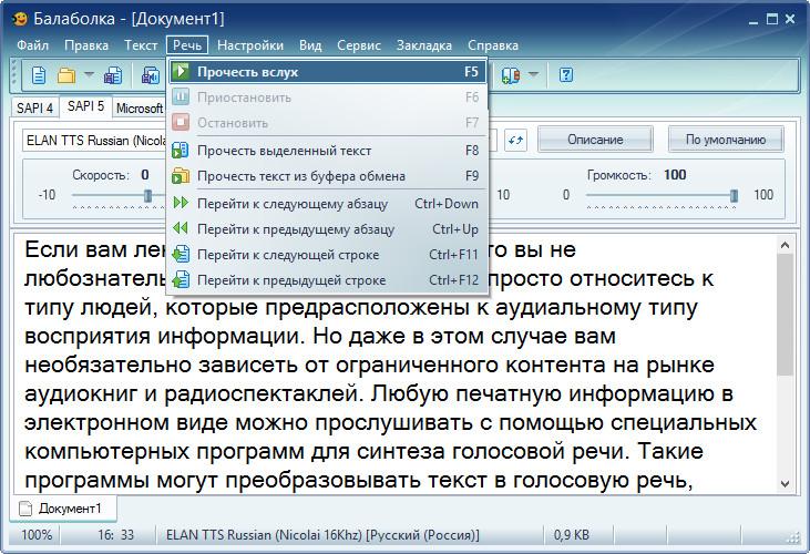 Программа Для Воспроизведения Текста Голосом На Русском Языке Скачать - фото 10