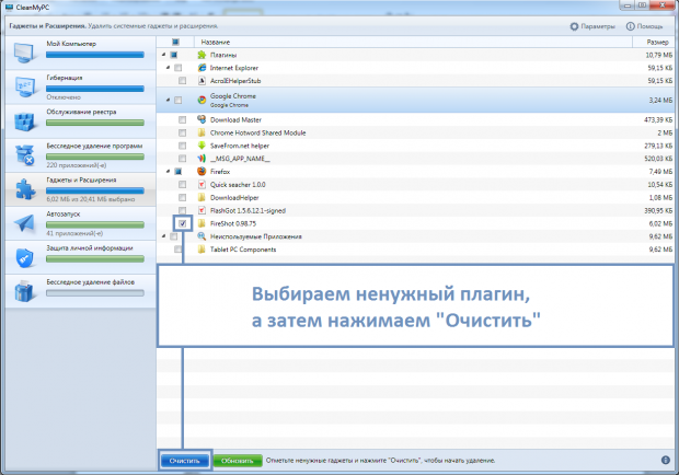 Удаление ненужных расширений браузера программой CleanMyPC