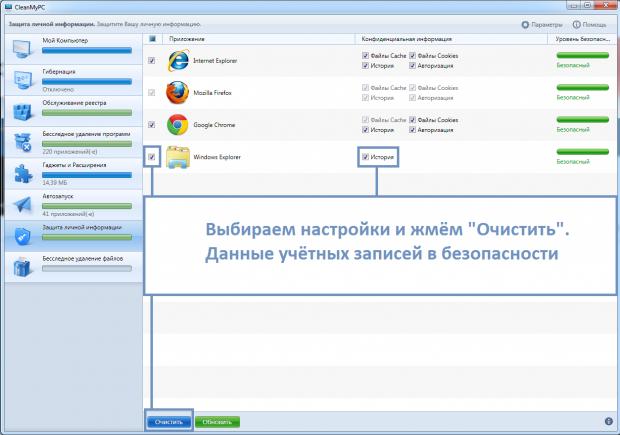 Защита личных файлов с помощью утилиты CleanMyPC