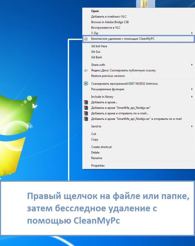 Полное удаление файлов с компьютера с помощью CleanMyPC