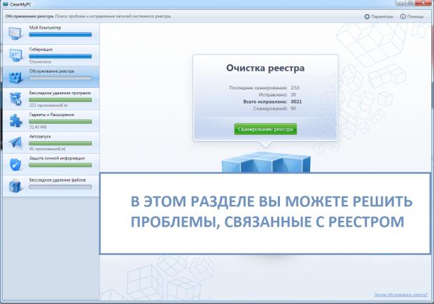 Очистка реестра с помощью cleanMyPC