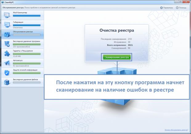 Сканирование реестра с помощью CleanMyPC
