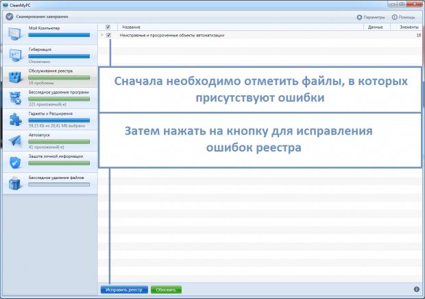 Чистка реестра утилитой CleanMyPC