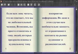 Программа читающая текст вслух coolreader