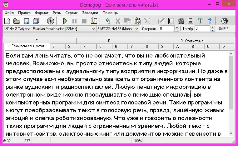 Программа На Андроид Для Чтения Текстового Документа И Поиска В Нём.