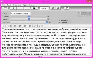 ПРограмма-говорилка - синтезатор речи из текста
