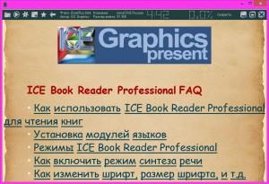 Программа для воспроизведения текста Ice Reader