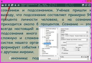 Программа-читалка текста голосом - ice-reader