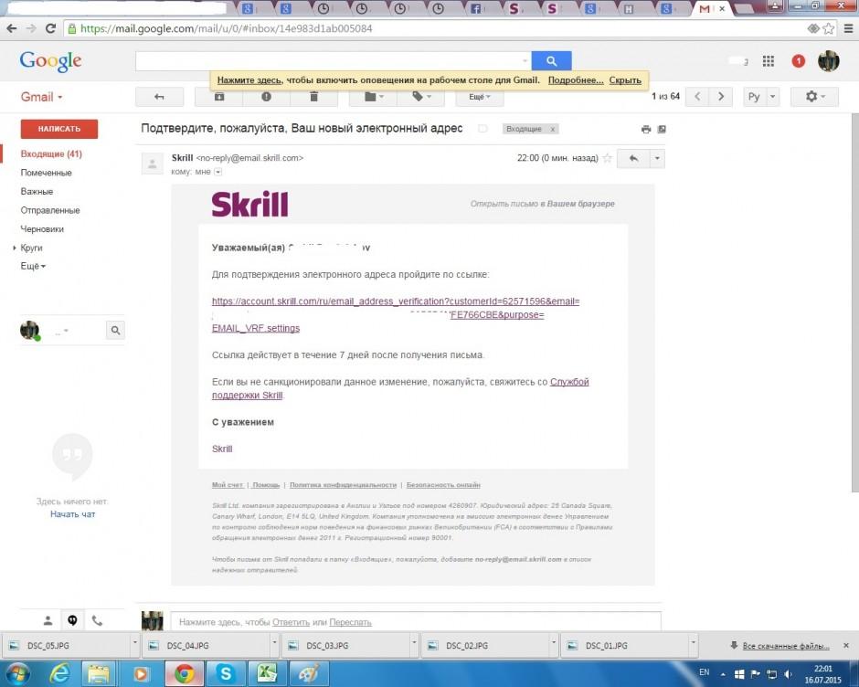 kak-podtverdit-email-skrill