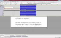 программа для редактирования музыки