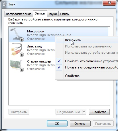 настройки микрофона в windows
