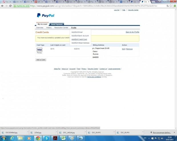подтверждение о перевыпуске карты paypal
