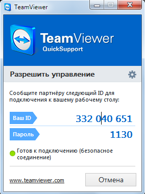 teamviewer программа