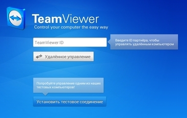 teamviewer на android