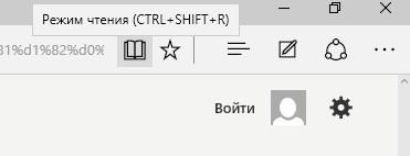 Включение режима чтения Microsoft Edge