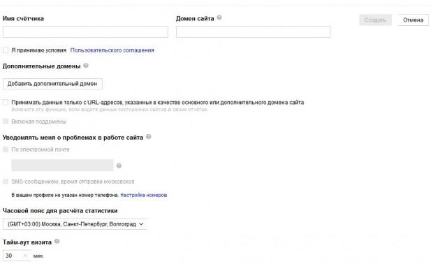 Создание счётчика от Yandex.Metrika