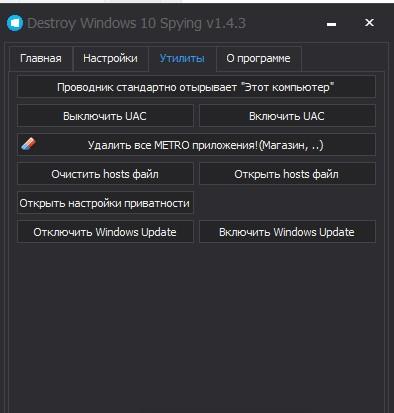 Управление утилитами в Destroy Windows Spying