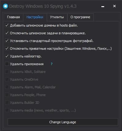 Вкладка настроек Главное окно Destroy Windows Spying