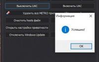 Отключение UAC в Главное окно Destroy Windows Spying