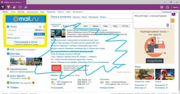 Режим редактирования Microsoft Edge