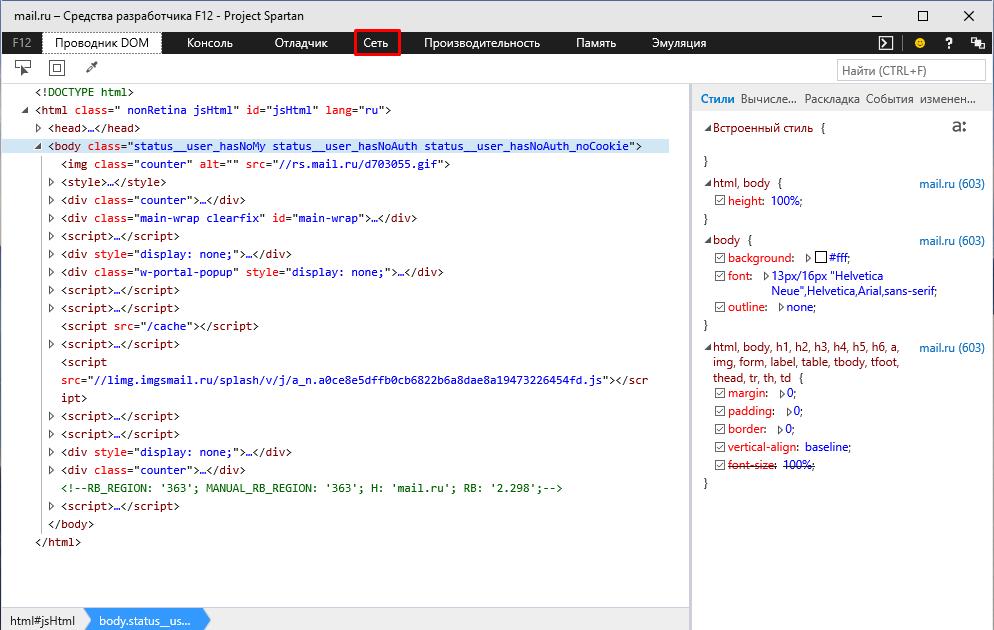 Панель разработчика Microsoft Edge