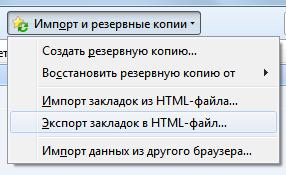 Экспорт закладок в HTML-файл Firefox