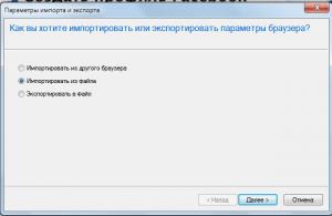 Тип импорта IE