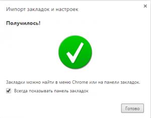 Импорт из Firefox завершен