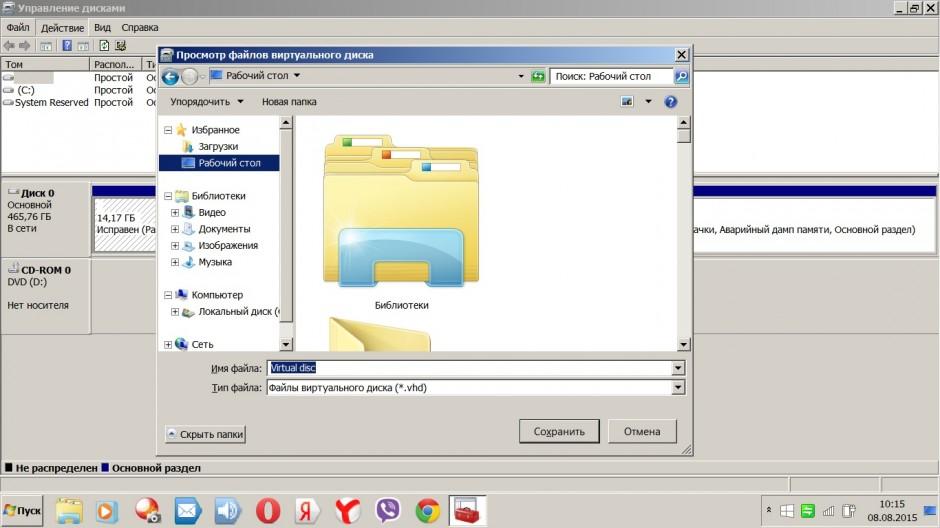 Как настроить виртуальный диск в Виндовс 7