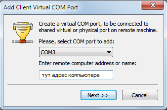 Клиентский com-порт windows