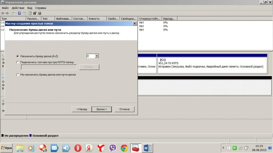 Мастер создания диска Windows