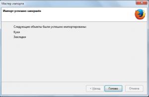 Импорт из Chrome завершен