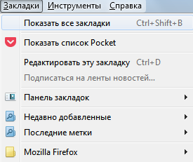 Переход к окну вкладок в Firefox
