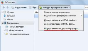 Импорт из другого браузера Firefox