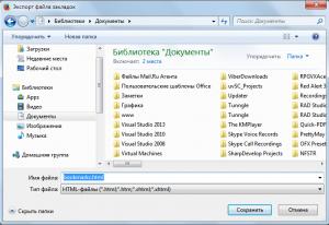Сохранение вкладок в HTML файл Firefox