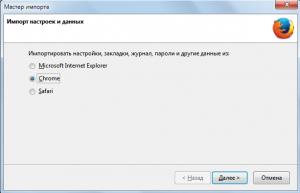 Выбор браузера для импорта